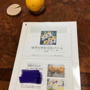 柚子のやわらかバームを作りに親子で来てくれました💕