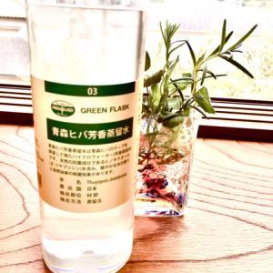 青森ヒバ蒸留水