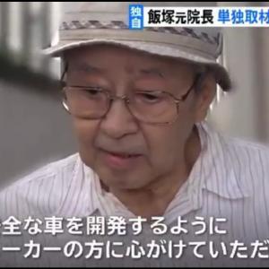 【画像】飯塚幸三元院長『もっと安全な車を開発し高齢者が安心して外出できるような世の中にしろ』www