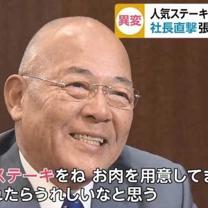 【画像】いきなりステーキの社長、今にもいきなり死にそうな顔になってしまう。