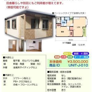 【画像】家、意外と安い。