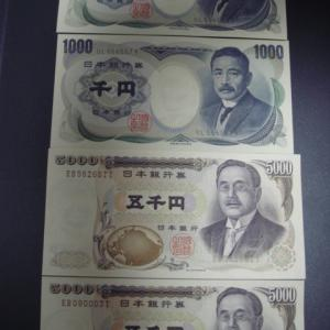 【画像】今のゆとり、このお札を見たことがない 。 #紙幣 #お札