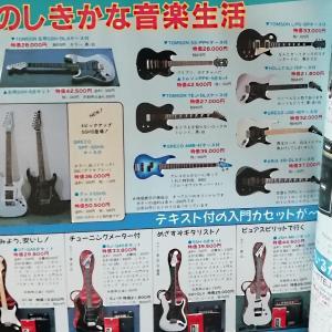 1991年当時ギターキッズだった者のみ懐かしがる画像を8枚ほどご用意いたしました #エレキギター #青春