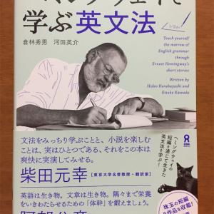 『ヘミングウェイで学ぶ英文法』と放送英語