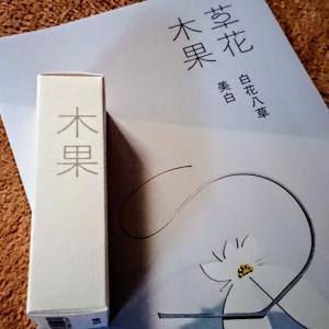 【草花木果 美白日中用美容液】☆