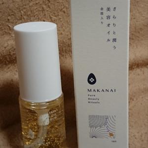 【MAKANAIさらりと潤う美容オイル (透き通るような香り)】をお試し♪