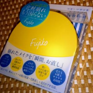 購入品をゆる~くレポ【Fujiko /フジコ あぶらとりウォーターパウダー】☆