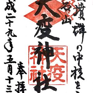 砥石山天疫神社/北九州市小倉南区