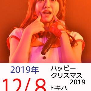 地頭江音々生誕祭2019