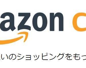 amazon cash|20%還元キャンペーンをアマゾンキャッシュが実施中!
