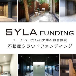 SYLA FUNDING|1口1万円からの不動産投資シーラファンディングとは?