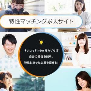 就職|適職を見つけながら就活できるFuture Finderとは?