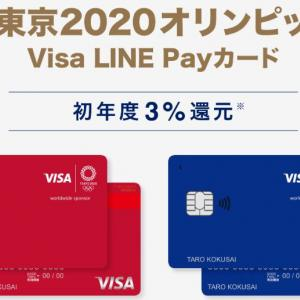 還元率は業界最高レベルの3%!Visa LINE Payクレジットカードが登場