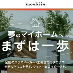 持ち家計画|注目住宅の一括資料請求ができる持ち家計画とは?