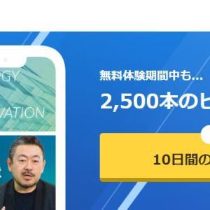 たった1600円でビジネススキルや経営が学べるグロービス学び放題とは?