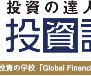 世界三大投資家:ジム・ロジャーズから学ぶGlobal Financial Schoolの無料講座をご紹介