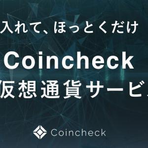 コインチェック|確定利回り5%♪貸仮想通貨の運用実績を公開!!