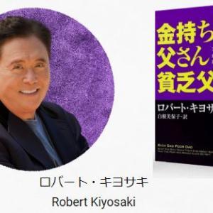 【無料】「金持ち父さん」で有名なロバート・キヨサキのレポートが無料公開中!