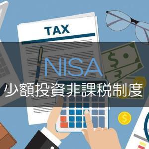 2024年に新NISA制度がスタート!仕組みや適用期間など詳しく解説します!