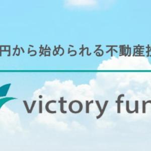 victory fund 利回り10%のビクトリーファンドの評判は?怪しくないの?
