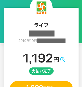 台風のそなえが192円で済みました。PayPayありがとー!