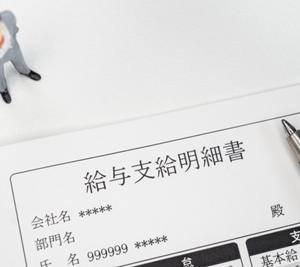 2019年10月 夫の給料 なぜか1万6000円も増える。