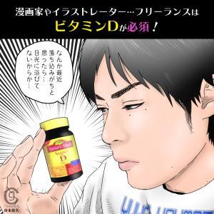 ラクガキブログ『漫画家・フリーランスに必要なビタミンD!鬱対策にも』