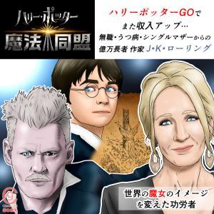 ラクガキブログ『ハリーポッターGO!〜世界の魔女のイメージを変えた作者の功績〜』