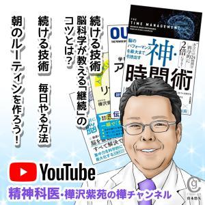 ラクガキブログ『精神科医 樺沢さん 続けるコツ』