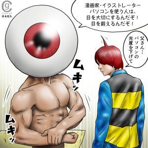 ラクガキブログ『眼球疲労・老眼対策! 目の筋トレ&ストレッチ』