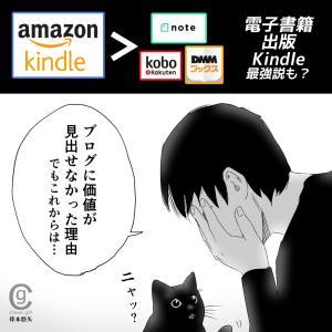 ラクガキブログ『ブログをやり始めた理由→電子書籍出版 Kindle 最強説』