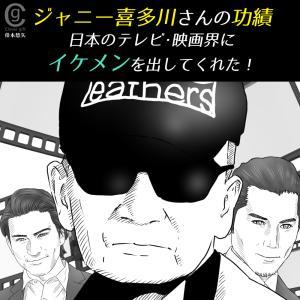 ラクガキブログ『ジャニー喜多川さんの功績!』