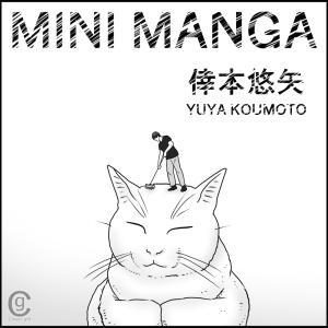 MINIMANGA『…ひげ』