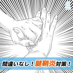 ラクガキブログ『間違いなし!腱鞘炎対策!!』