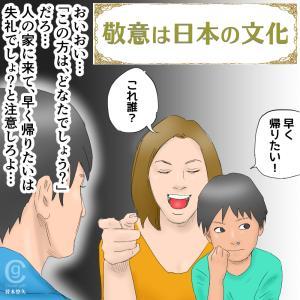 ラクガキブログ『敬意は日本の文化』