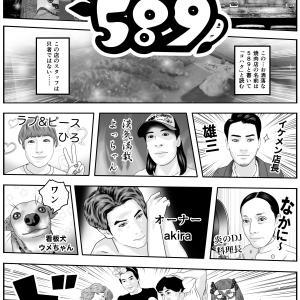 焼肉店 589(コハク)光GENJI 赤坂晃様