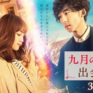 映画『九月の恋と出会うまで』の感想