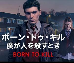 海外ドラマ「ボーン・トゥ・キル 僕が人を殺すとき」の感想
