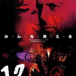 映画『12モンキーズ』(1995)の感想