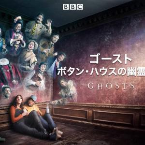 海外ドラマ『ゴースト~ボタン・ハウスの幽霊たち』の感想