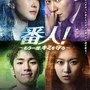 韓国ドラマ『番人 もう一度キミを守る』の感想