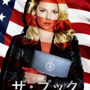 海外ドラマ『ザ・ブック/CIA大統領特別情報官 』の感想