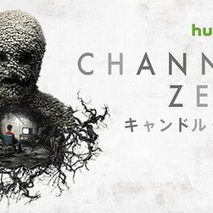 海外ドラマ『Channel ZERO: キャンドル・コーヴ』の感想