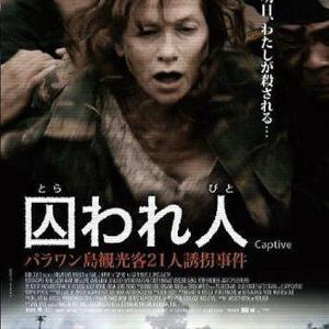 映画『囚われ人 パラワン島観光客21人誘拐事件』の感想