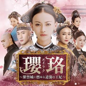 中国ドラマ「瓔珞(エイラク)~紫禁城に燃ゆる逆襲の王妃~」の感想