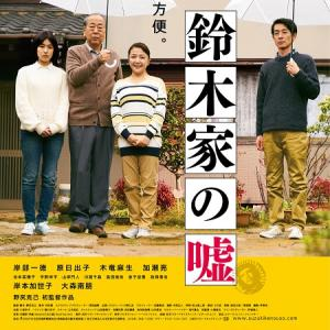 映画『鈴木家の嘘』の感想