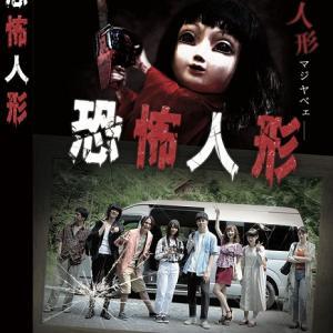 映画『恐怖人形』の感想