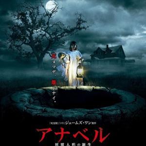 映画『アナベル死霊人形の誕生』の感想