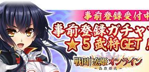 戦国恋姫オンライン 事前登録受付中
