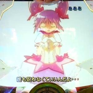 ワイ、ぱちんこ 劇場版 魔法少女まどか☆マギカ キュゥべえver.でアルティメットボーナスを直撃させる